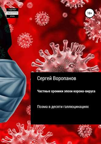 Сергей Воропанов, Частные хроники эпохи коронавируса. Поэма в десяти галлюцинациях