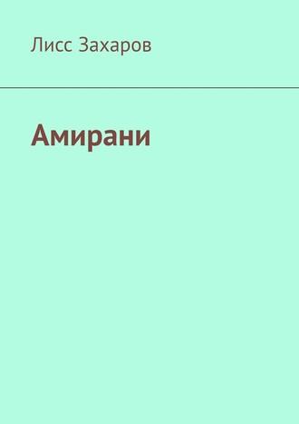 Лисс Захаров, Амирани