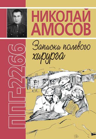 Николай Амосов, ППГ-2266, или Записки полевого хирурга