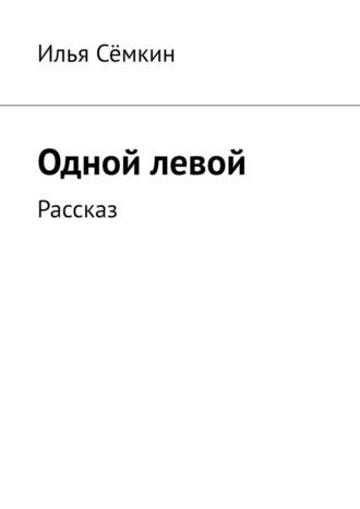Илья Сёмкин, Одной левой. Рассказ