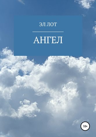 ЭЛ ЛОТ, Ангел