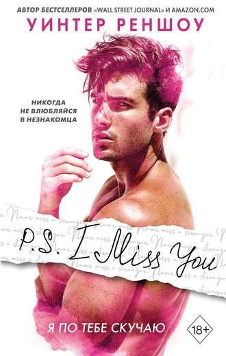 Уинтер Реншоу, P.S. I Miss You. Я по тебе скучаю