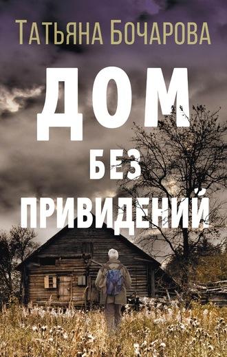 Татьяна Бочарова, Дом без привидений