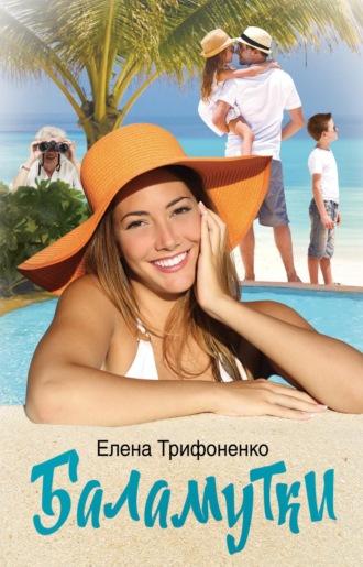 Елена Трифоненко, Баламутки