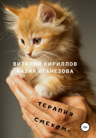 Виталий Кириллов, Разия Оганезова, Терапия смехом