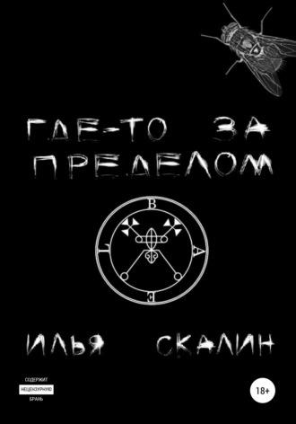 Илья Скалин, Где-то за Пределом