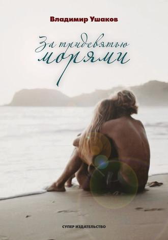 Владимир Ушаков, За тридевятью морями