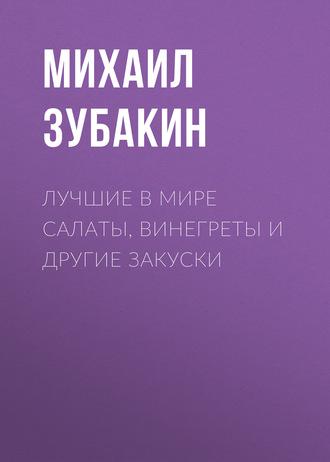 Михаил Зубакин, Лучшие в мире салаты, винегреты и другие закуски