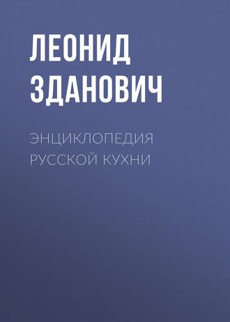 Леонид Зданович, Энциклопедия русской кухни