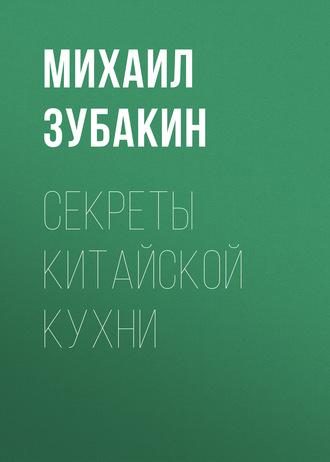 Михаил Зубакин, Секреты китайской кухни