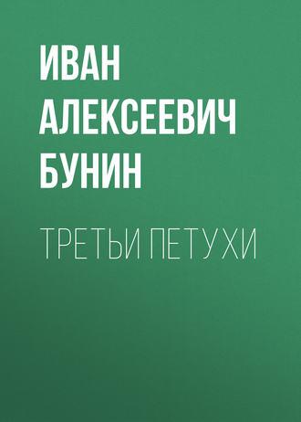 Иван Бунин, Третьи петухи