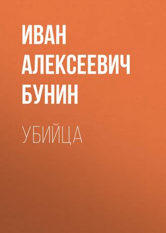 Иван Бунин, Убийца