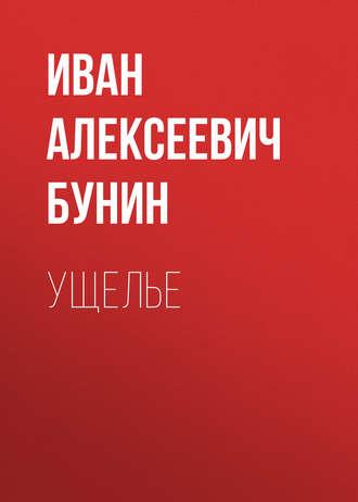 Иван Бунин, Ущелье