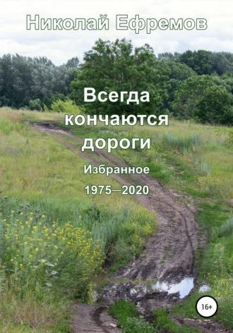 Николай Ефремов, Всегда кончаются дороги. Избранное. 1975-2020