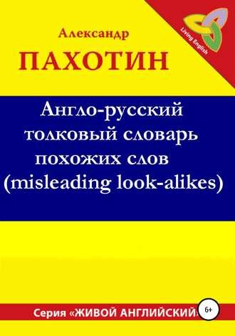 Александр Пахотин, Англо-русский толковый словарь похожих слов (misleading look-alikes)