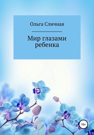 Ольга Сличная, Мир глазами ребенка