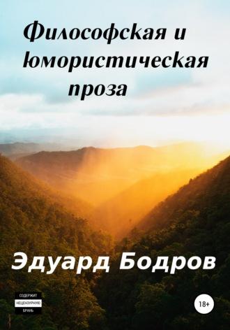 Эдуард Бодров, Философская и юмористическая проза