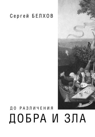 Сергей Белхов, До различения добра и зла
