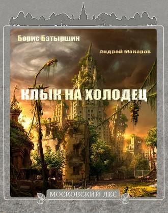 Борис Батыршин, Клык на холодец