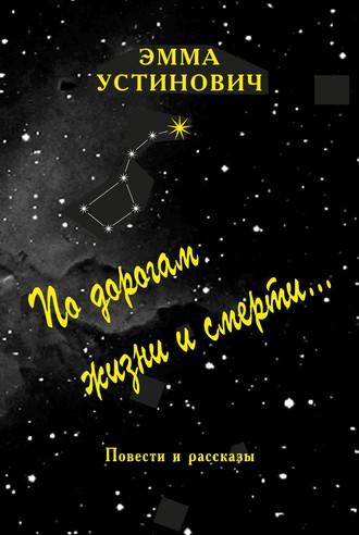 Эмма Устинович, По дорогам жизни и смерти