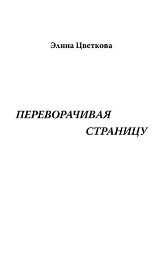 Элина Цветкова, Переворачивая страницу