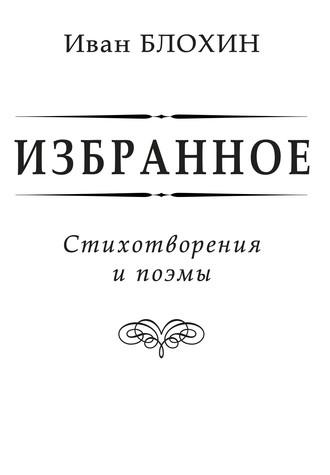Иван Блохин, Избранное