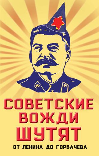 Михаил Вострышев, Советские вожди шутят. От Ленина до Горбачева