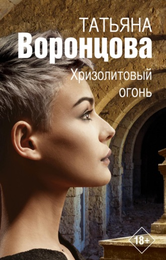 Татьяна Воронцова, Хризолитовый огонь