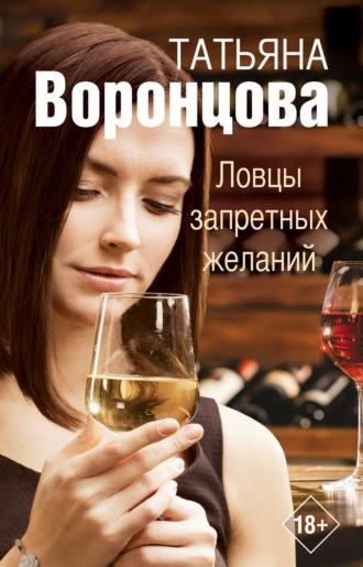 Татьяна Воронцова, Ловцы запретных желаний