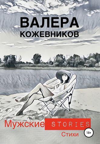 Валера Кожевников, МУЖСКИЕ stories