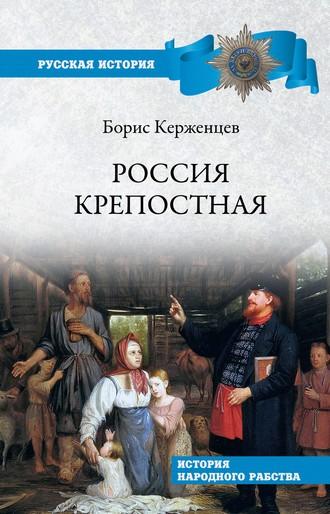 Борис Тарасов, Россия крепостная. История народного рабства
