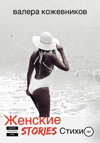 Валера Кожевников, ЖЕНСКИЕ stories