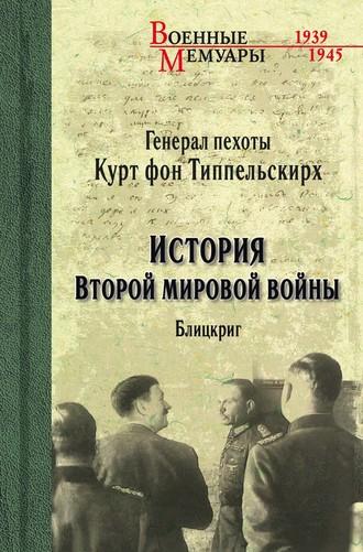 Курт фон Типпельскирх, История Второй мировой войны. Блицкриг