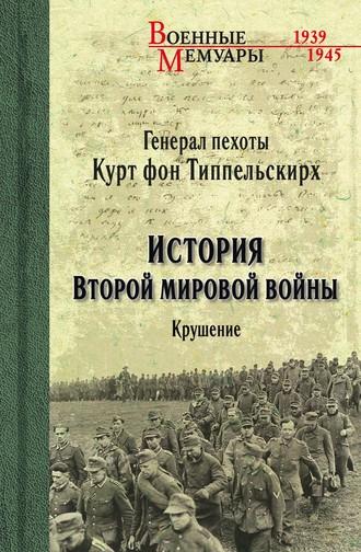 Курт фон Типпельскирх, История Второй мировой войны. Крушение
