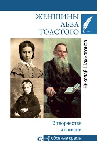 Николай Шахмагонов, Женщины Льва Толстого. В творчестве и в жизни