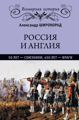 Александр Широкорад, Россия и Англия: 50 лет – союзники, 450 лет – враги
