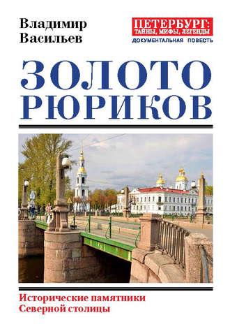 Владимир Васильев, Золото Рюриков. Исторические памятники Северной столицы