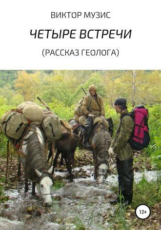 ВИКТОР МУЗИС, Четыре встречи. Рассказ геолога