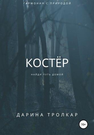 Дарина Тролкар, Костёр