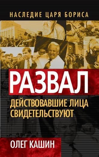 Олег Кашин, Развал. Действующие лица свидетельствуют