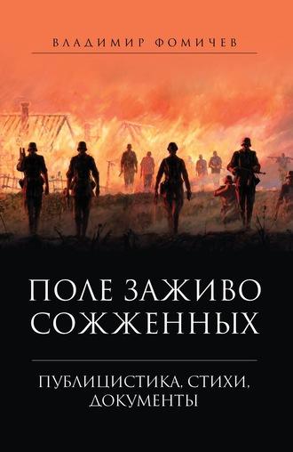 Владимир Фомичев, Поле заживо сожженных.