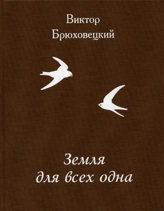 Виктор Брюховецкий, Земля для всех одна