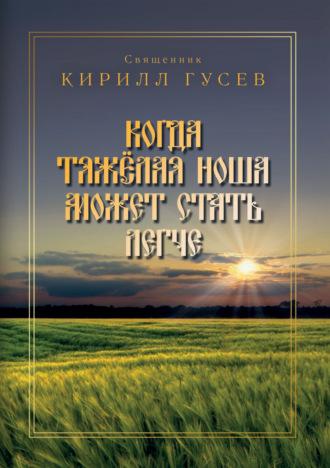 Кирилл Гусев, Когда тяжёлая ноша может стать легче