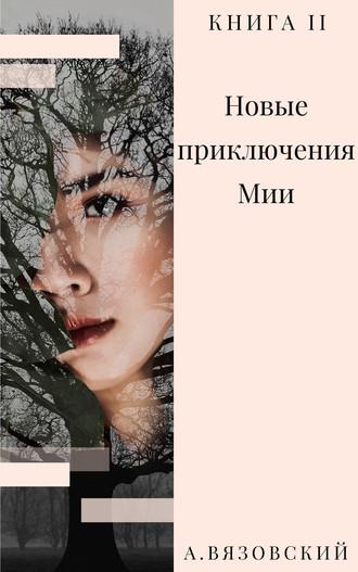 Алексей Вязовский, Новые приключения Мии