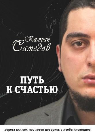 Кямран Самедов, Путь к счастью