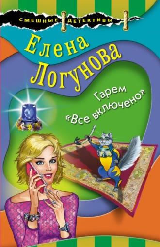 Елена Логунова, Гарем «Все включено»