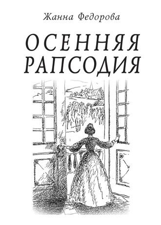 Жанна Федорова, Осенняя рапсодия
