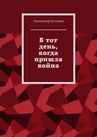 Александр Бутенин, Втот день, когда пришла война
