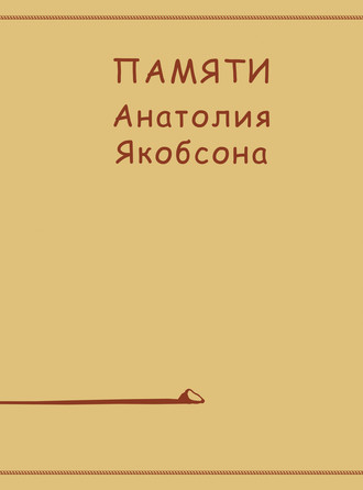 Коллектив авторов, Памяти Анатолия Якобсона