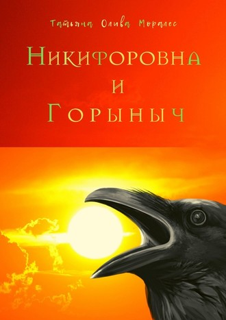 Татьяна Олива Моралес, Никифоровна иГорыныч